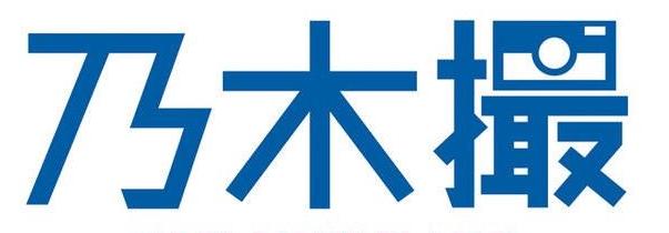 Nogi_Satsu Vol. 42Translation