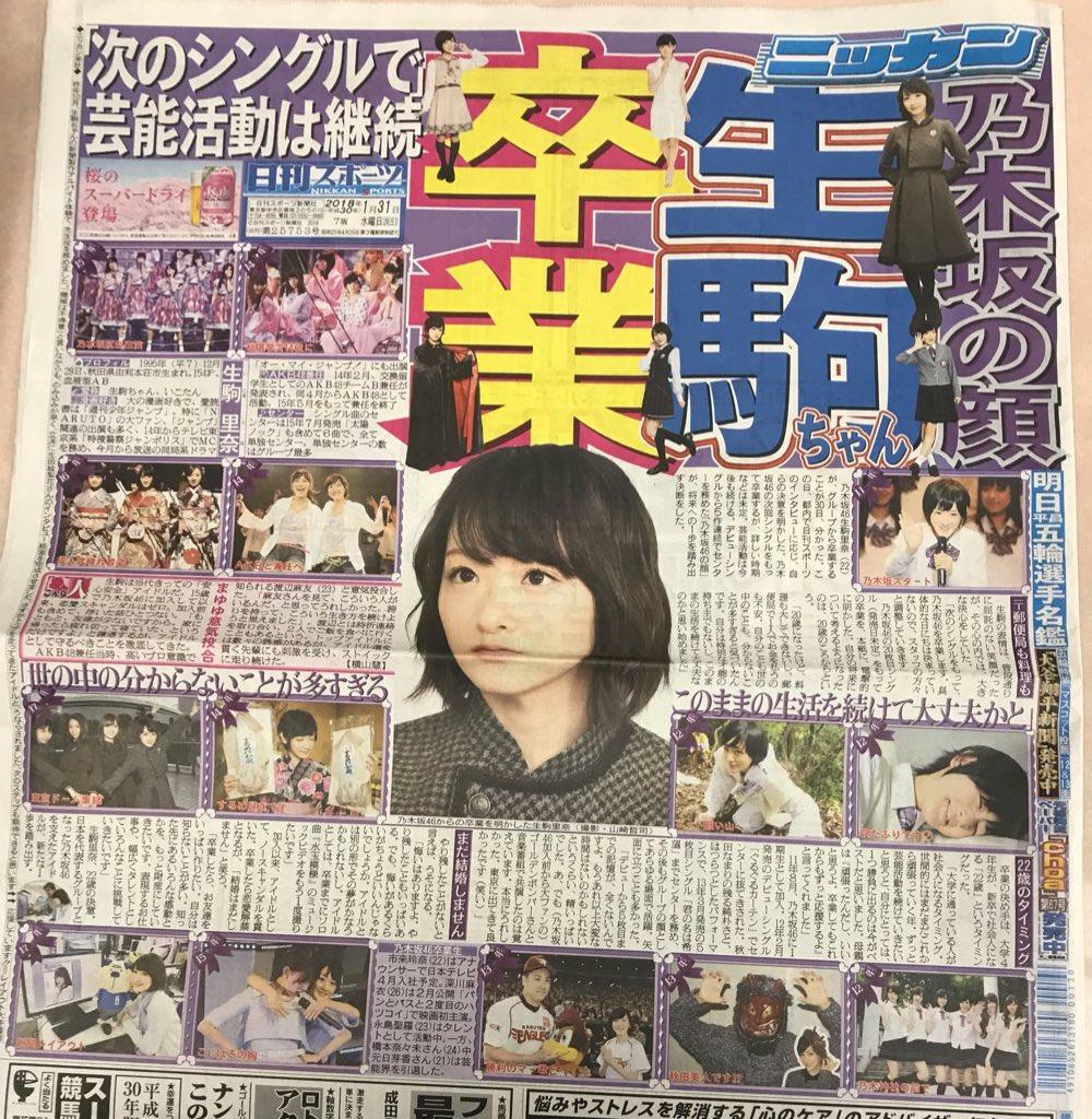 [NEWS] Ikoma Rina AnnouncedGraduation