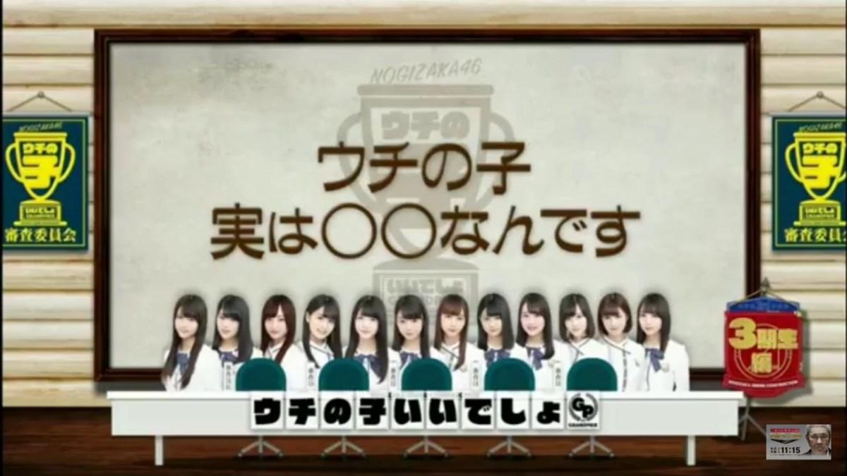 180415 Nogizaka Under ConstructionHighlights